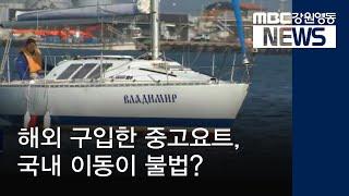 R-1)해외 구입한 중고요트, 국내 이동이 불법?