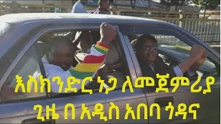 Ethiopia:-Eskinder nega for the first time in the street of addis
