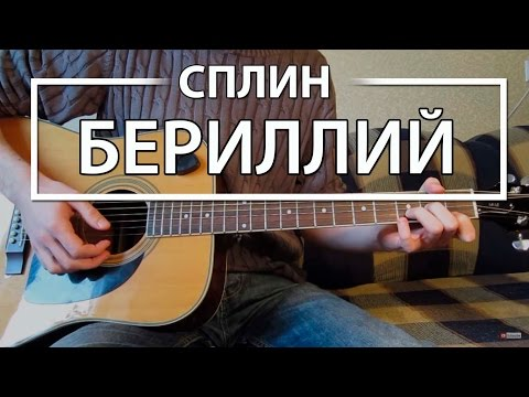 """Как играть """"Бериллий"""" - Сплин (Разбор, Аккорды, Табы)"""