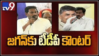 TDP Devineni Uma counter attack on YS Jagan comments