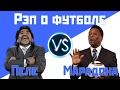 Пеле VS Марадоны mp3