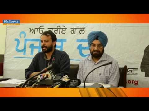 Aam Aadmi Party's Press Conference on Youth Manifesto for Punjab Polls 2017
