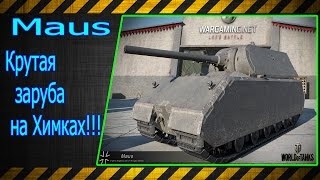 Maus.  Крутая заруба на Химках!!! Лучшие бои World of Tanks