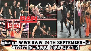 இன்று WWE RAW 24TH SEPTEMBER-ல் என்ன நடந்தது தெரியுமா..?/World Wrestling Tamil