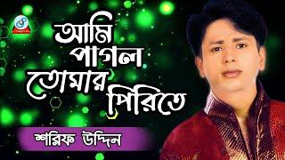 Ami Pagol Tomar Pirite - Sharif Uddin - Full Video Song