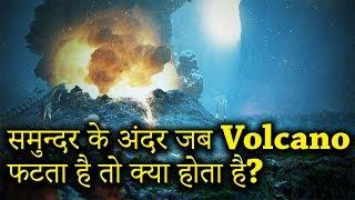 पूरी पृथ्वी डूबा देंगे ये समुन्द्री वॉलकैनो   What happens when Underwater Volcanoes Erupt
