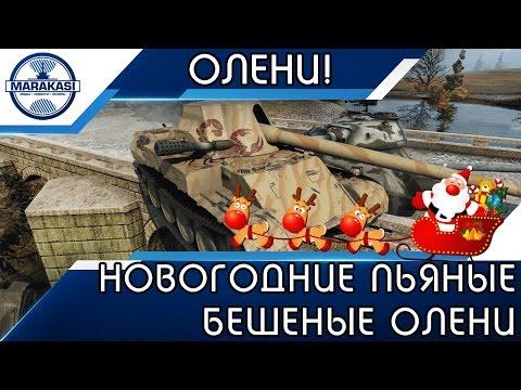 НОВОГОДНИЕ ПЬЯНЫЕ БЕШЕНЫЕ ОЛЕНИ, ОНИ УЖЕ ПРАЗДНУЮТ!!! World of Tanks