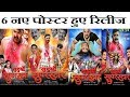 फिल्म सैया सुपरस्टार के 6 नए पोस्टर रिलीज हुए । Saiya Superstar Pawan Singh Akshara singh Mp3