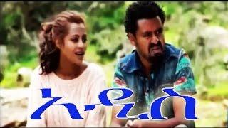 Amharic Movies Full Length 2016 This Week - አዲስ የኢትዮጵያ ፊልም Best