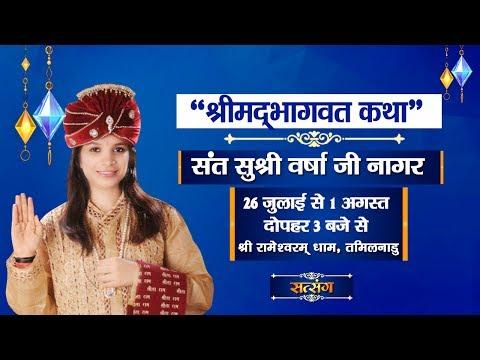 Live - Shrimad Bhagwat Katha By Varsha Nagar - 28 July | Rameshwaram | Day 3