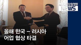 R)2019년 한·러 어업협상 타결