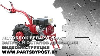 Мотоблок Беларус-09Н. Запуск и останов двигателя. Starting and stopping the engine.