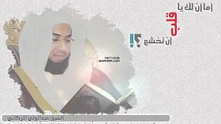 عبدالولي الاركاني سوره الكهف  MP3