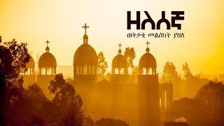 Ethiopan Ortodox Tewahido  Mezmur / Zelesegna by Kesis Dawit Fantaye