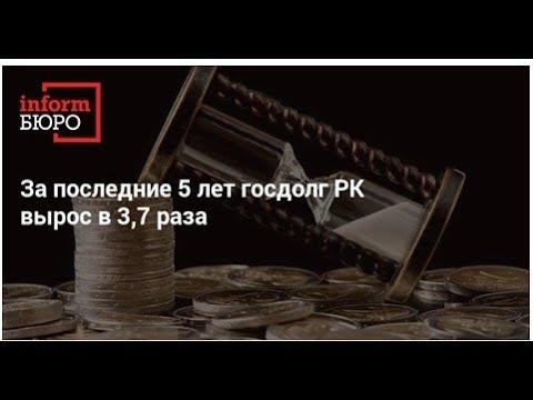 Госдолг Казахстана за год вырос на 20% и превысил отметку в 14 трлн тенге