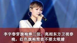 李宇春穿旗袍弹三弦,亮相东方卫视春晚,红色旗袍简直不要太吸睛