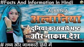 Amazing Facts About Albania In Hindi अल्बानिया देश के रोचक तथ्य हिंदी में