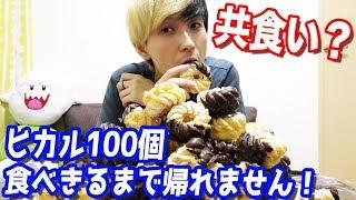 ヒカルゲームズ「今日の動画です!エンゼルフレンチ100個食べ切るまで帰れません!!!」