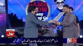 Family wins 1300 CC car in BOL Game Show