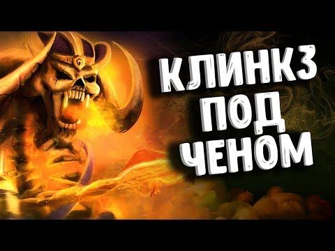 КЛИНКЗ 4К ХП ПОД ЧЕНОМ ДОТА 2 - CLINKZ + CHEN COMBO DOTA 2