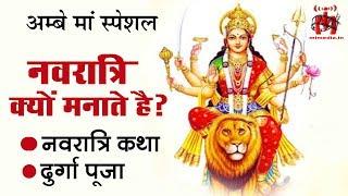 क्यों मनाते है नवरात्रि : नवरात्रि कथा : दुर्गा पूजा : आज तक का सबसे बड़ा खुलासा