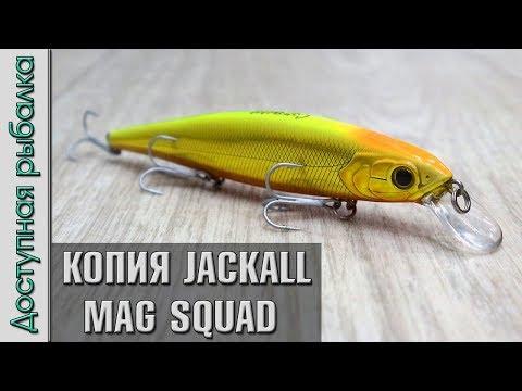 Долгожданная копия воблера Jackall Mag Squad с АлиЭкспресс от Conqueror | Обзор, тест под водой