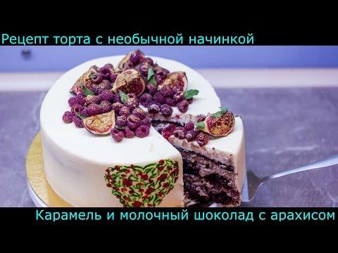 Рецепт торта с необычной начинкой, кремовым украшением. Секреты кремового украшения. Торт Сникерс