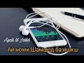 5 Sound Ayzik Lil Jovid Ай номи Шамшод ба ишкш 2017 mp3
