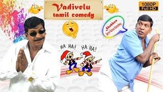 Vadivelu Comedy   Non Stop Comedy Scenes Collection   new Tamil Movie Comedy   latest releases 2016