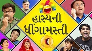 Hasya Ni Dhingamasti Best Comedy Scenes from Gujarati Natak Siddharth Randeria Sanjay Goradia