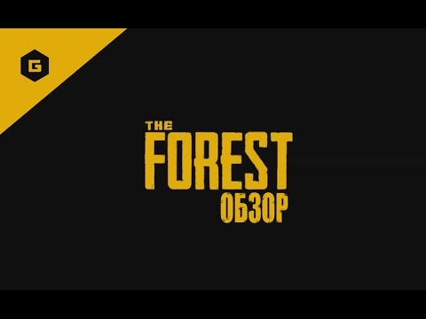 ОБЗОР - THE FOREST