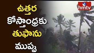 Toofan Threat to Andhra Pradesh | ఉత్తర కోస్తాంధ్రకు తుఫాను ముప్పు | hmtv