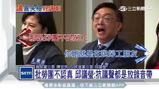 批勞團不認真 邱議瑩:抗議聲都是放錄音帶