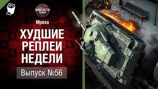 Координация - ХРН №56 - от Mpexa [World of Tanks]