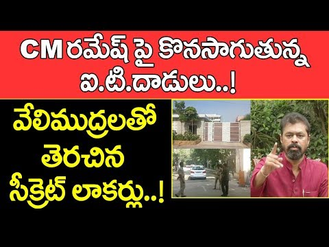 సీఎం రమేష్ పై కొనసాగుతున్న ఐటీ దాడులు : వేలిముద్రలతో తెరచిన లాకర్లు | IT Raids on TDP MP CM Ramesh
