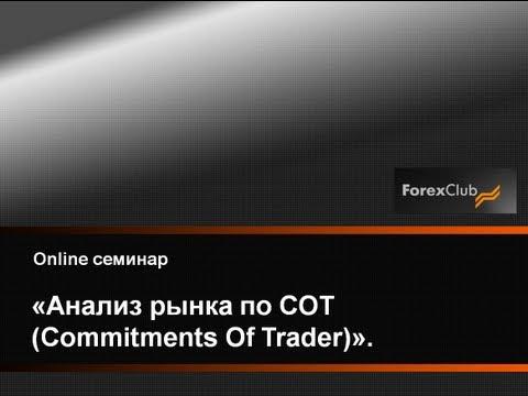 31 trader fxclub COT insider 09 09 13
