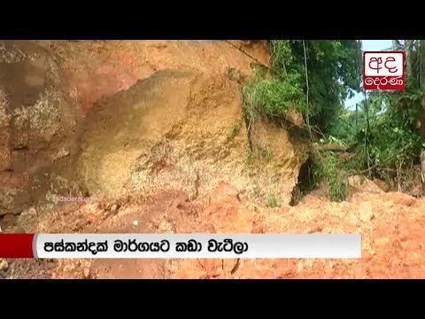land slide alerts to|eng