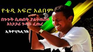 ETHIOPIA : Ethiopikalink The Insider News - April 09, 2017
