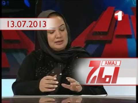 Amaj 1TV 13.07.2013 آماج -- تصویب قانون تشکیل صلاحیتها از سوی مجلس افغانستان