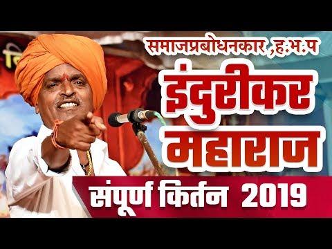 हसून हसून पोट दुखेल..😂इंदुरीकर महाराज झिंगाट किर्तन 2018   Indurikar Maharaj COMEDY Kirtan VIRAL 😜