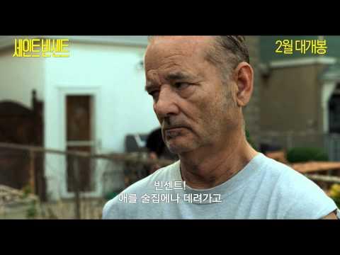 [제4회 마리끌레르 영화제] 세인트 빈센트 (St. Vincent, 2014)