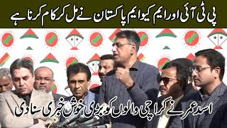 Will work together with MQM for Pakistan's progress  | Asad Umar media talk today