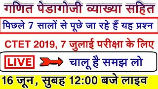 MATHS PEDAGOGY//गणित पेडागोजी//MOST IMPORTANT QUESTION //CTET 2019//PGT//TGT//PRT//HINDI ME #LIVE