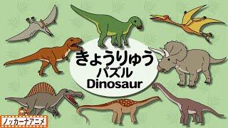 恐竜 パズル★子供向けアニメ★赤ちゃん笑う、泣きやむ Dinosaur Puzzle kids anime