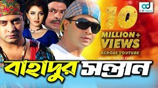 Bahadur Sontan | Full HD Bangla Movie | Shakib Khan, Eka, Mehedi, Moyuri, Miju Ahmed | CD Vision