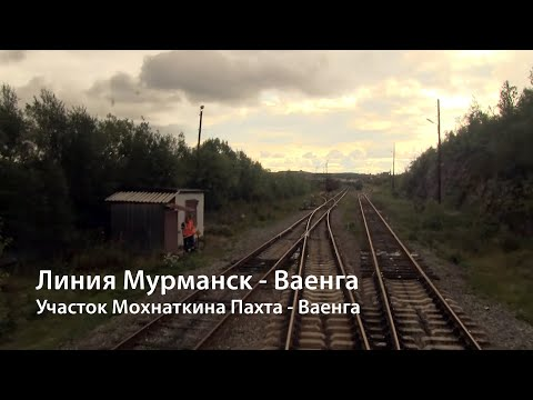 Murmansk - Vaenga line. Part 3: Mokhnatkina Pakhta - Vaenga (RZD)