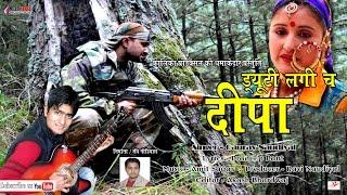Dyuti Lagi Ch Deepa | Latest Garhwali Song 2017 | Gaurav Naudiyal