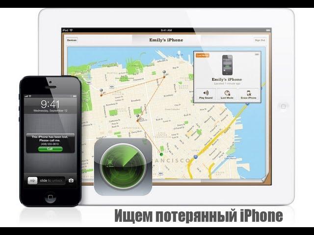 Прокачай свой IPhone. Как взломать Wi-Fi с iPhone/iPad. Как следить за же