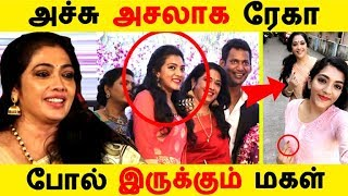 அச்சு அசலாக ரேகா போல் இருக்கும் மகள் | Tamil Cinema | Kollywood News | Cinema Seithigal