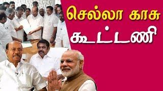 Admk pmk and bjp alliance dmk reaction  tamil news live